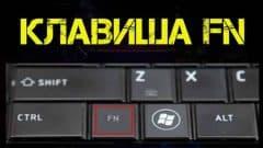 Klavisha-Fn-na-noutbuke-Lenovo
