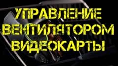 Управление вентилятором видеокарты