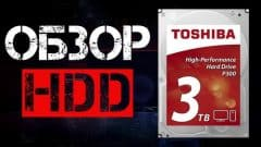 Жесткий диск TOSHIBA P300 3TB