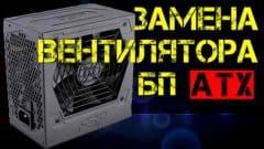 Замена вентилятора в блоке питания atx